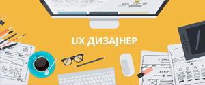 UX-дизајнер
