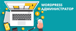 WordPress-администратор